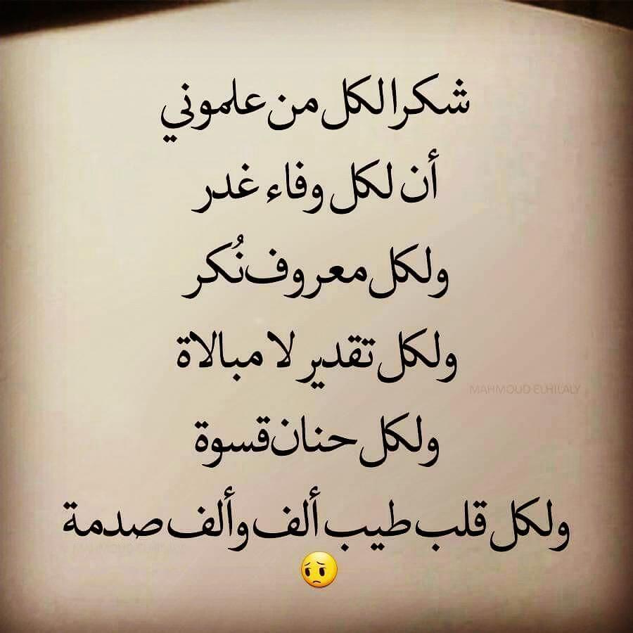 Desertrose الف شكر Arabic Quotes Image Quotes Love Quotes