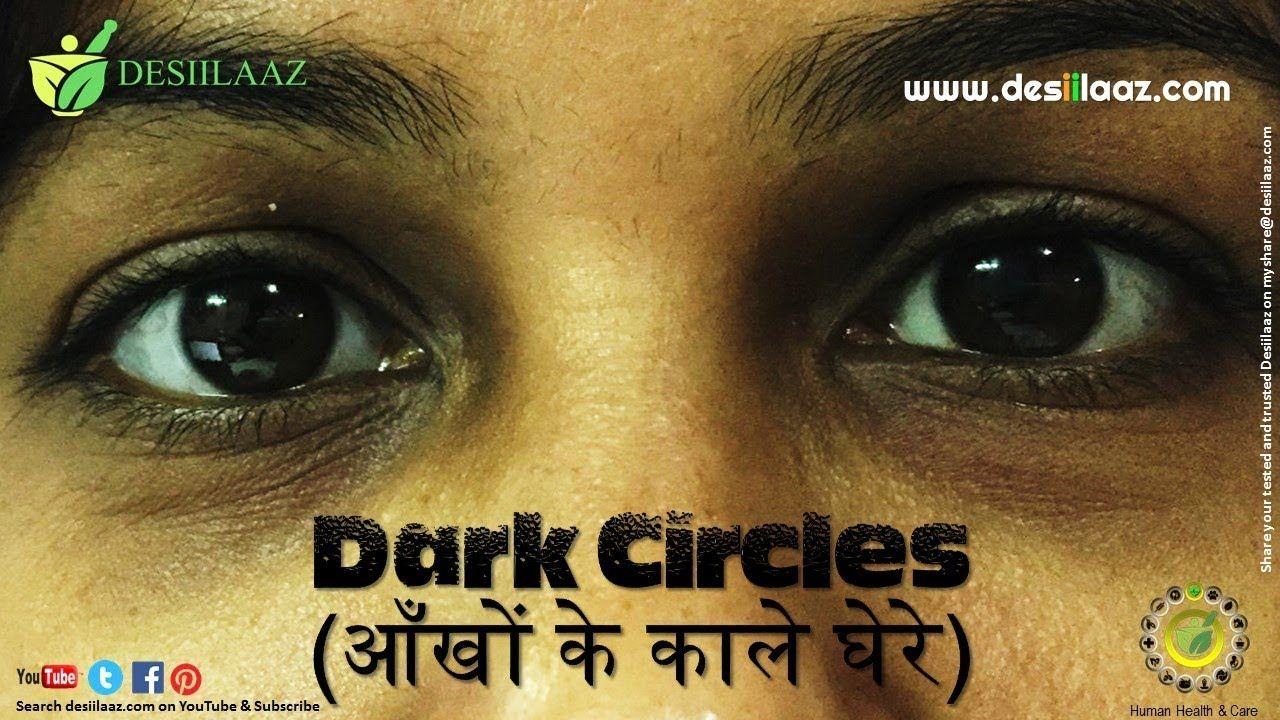 Get rid of dark circles desiilaaz dark circles circle rid