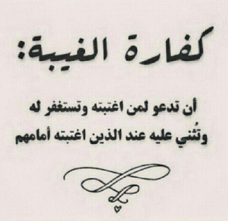 اللهم قو ايماننا اللهم صبرنا عند غضبنا Islamic Quotes Muslim Quotes Little Prayer