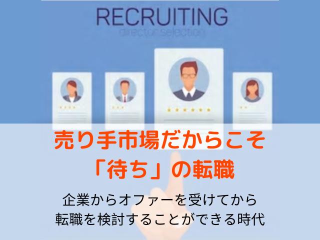 売り手市場に有効なオファー型の転職 ダイレクトリクルーティング 転職 職務経歴書 仕事 ノート