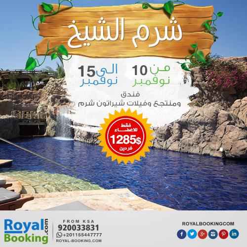 تمتع بالسفر في اجمل منتجعات شرم الشيخ فندق ومنتجع فيلات شيراتون شرم من الفترة 10 نوفمبر إلى 15 نوفمبر السعر شامل الخدم Egypt Tourism Booking Flights Tourism