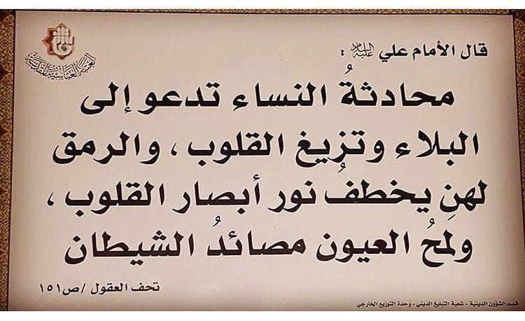 Pin By Ali علي On أهل البيت عليهم السلام Proverbs Quotes Wisdom Quotes