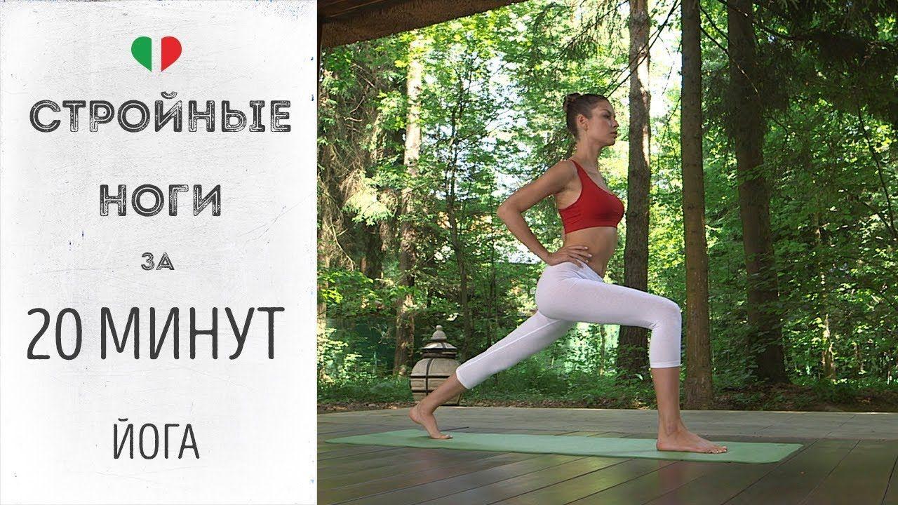 Стройные ноги за 20 минут – Йога для начинающих ...