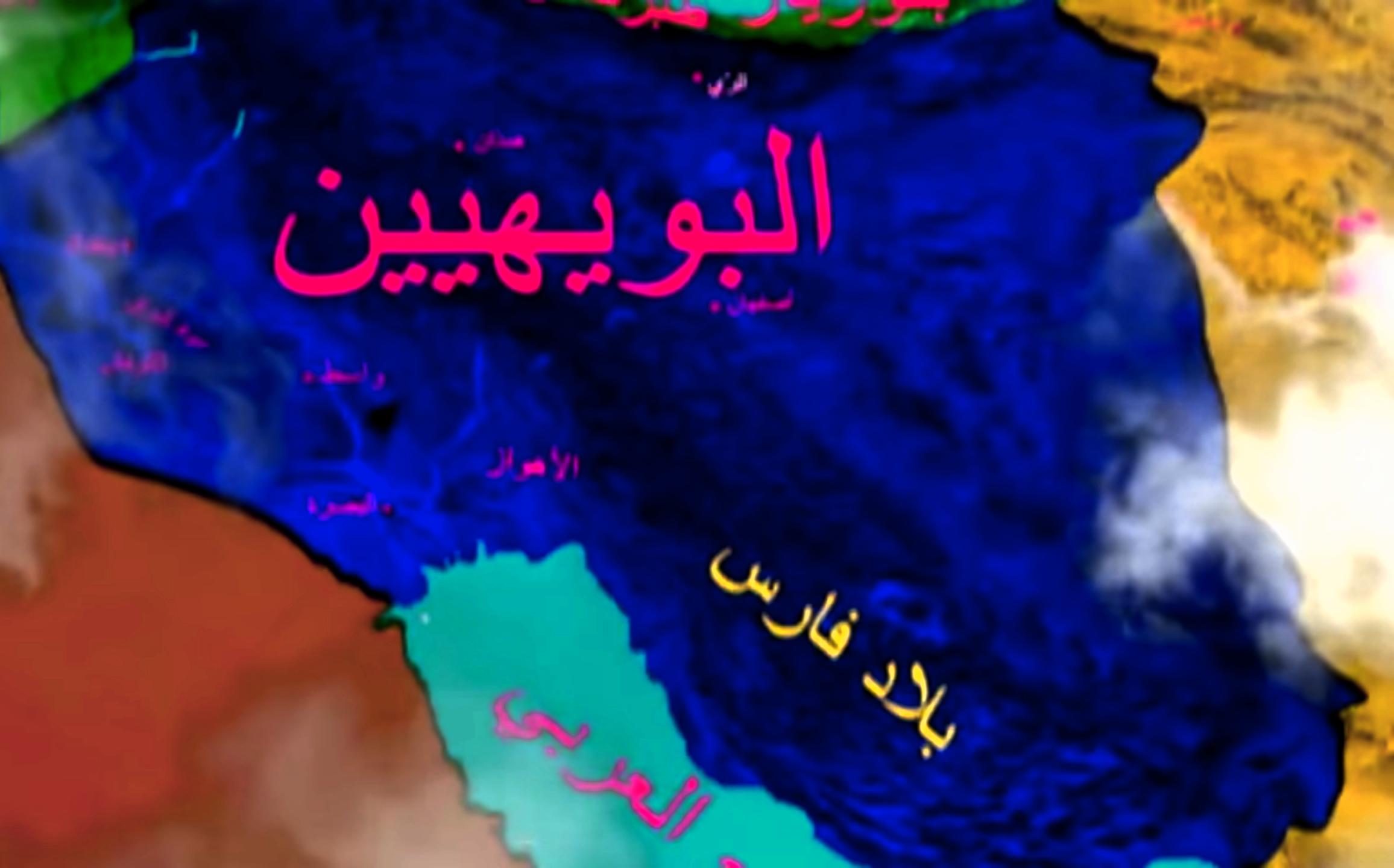الب و يه ي ون الد ول ة الب و يه ي ة الإسلامية Books Library