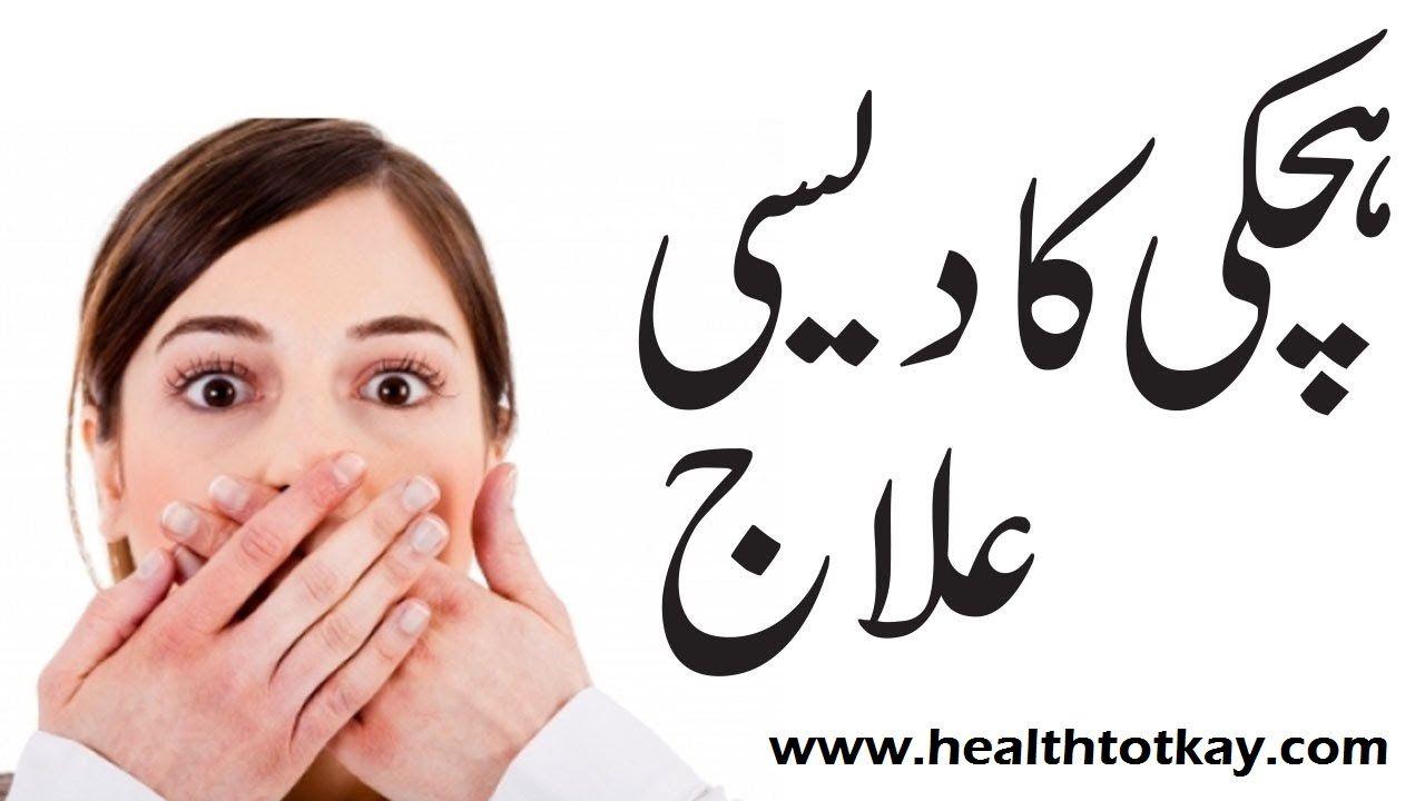 How to get rid of hiccups - How To Get Rid Of Hiccups Hiccough Healthtotkay