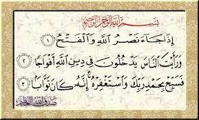 سورة النصر Quran Verses Engagement Invitation Cards Holy Quran