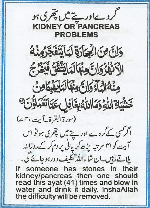 Kidney Or Pancrease Problems Quran Quotes Islamic Phrases Quran Verses