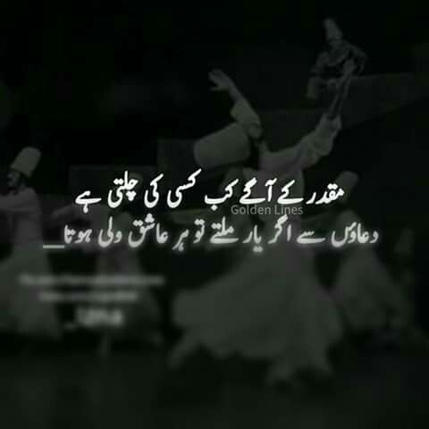 Pin By Tayyaba Maryam On Malang Hooooo Touching Quotes Urdu Poetry Urdu Quotes