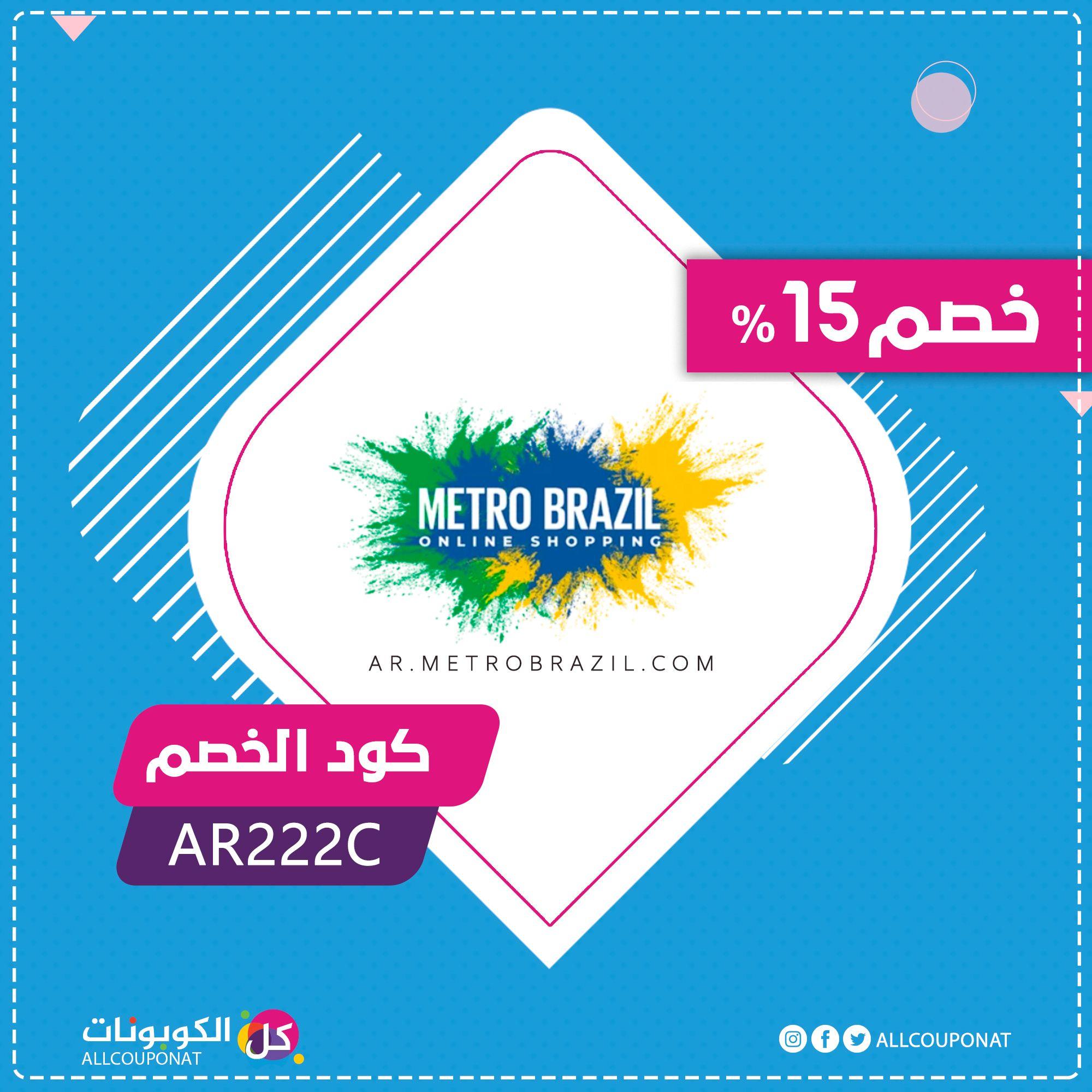 يقدم لكم فريق كل الكوبونات عرض خصم 15 على كافة منتجات متجر مترو برازيل Brazil Online Movie Posters