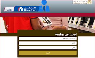وظائف كارفور قطر 2021 بجميع الاقسام لكافة المؤهلات Carrefour Job Fitbit