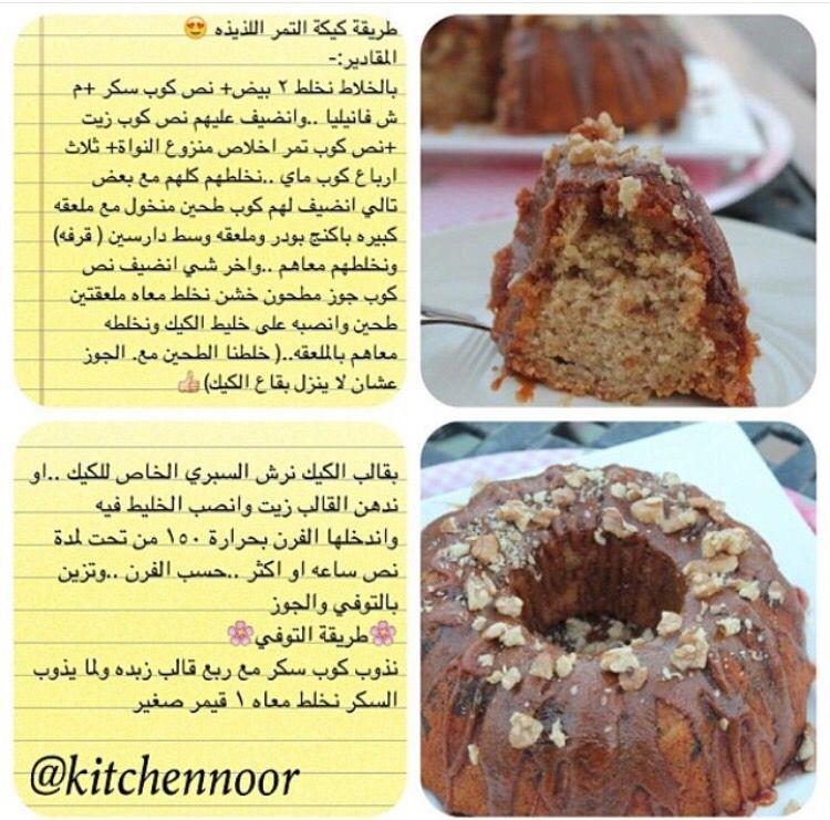 كيكة التمر اللذيذة Yummy Food Dessert Sweets Recipes Cooking Recipes