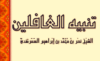 Kitab Mujarab ت ن ب ي ه الغ اف ل ين ب اب ه و ل ال م و ت و