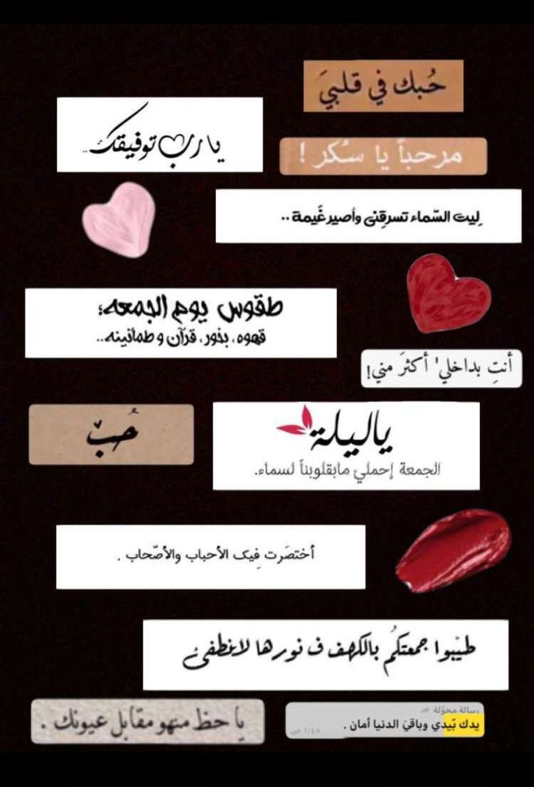 Pin By To0oty On رمزيات Iphone Wallpaper Quotes Love Love Smile Quotes Arabic Tattoo Quotes