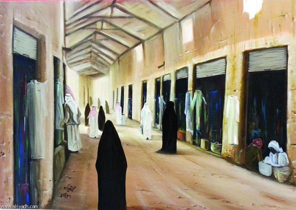 الاسواق الشعبية بمنطقة القصيم الفنان صالح النقيدان Painting