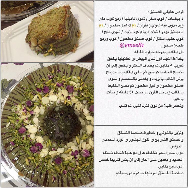 691 Likes 35 Comments اذكر الله يذكرك Emee81 On Instagram طريقة قرص عقيلي الفستق بالتوفي و صل Yummy Food Dessert Arabic Food Cooking Recipes