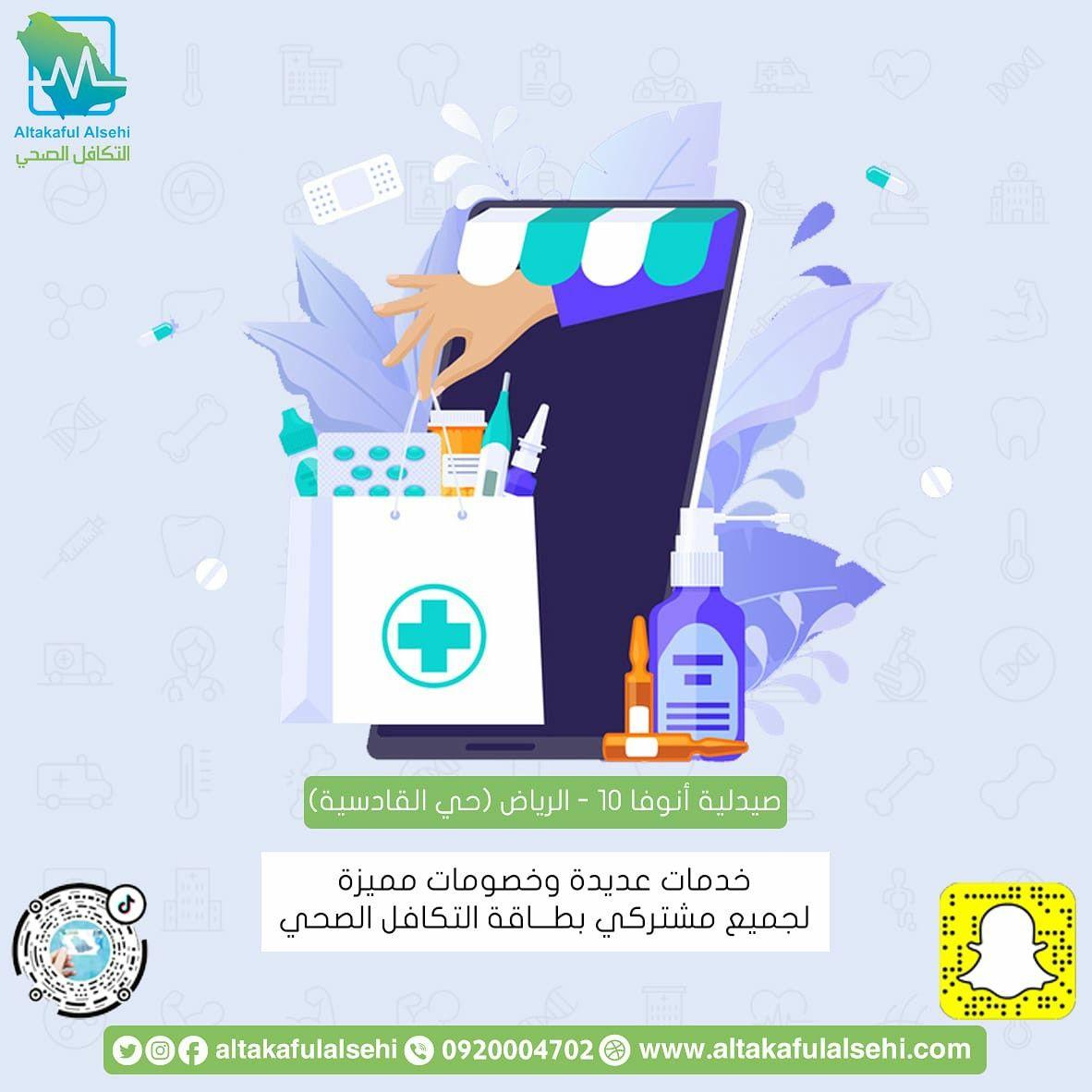 أفضل المستحضرات التجميلية نقدمها لكم بخصم 10 من أنوفا 10 في الرياض حي القادسية تجميل بشرة مستحضرات تجميل Health Insurance Map 10 Things
