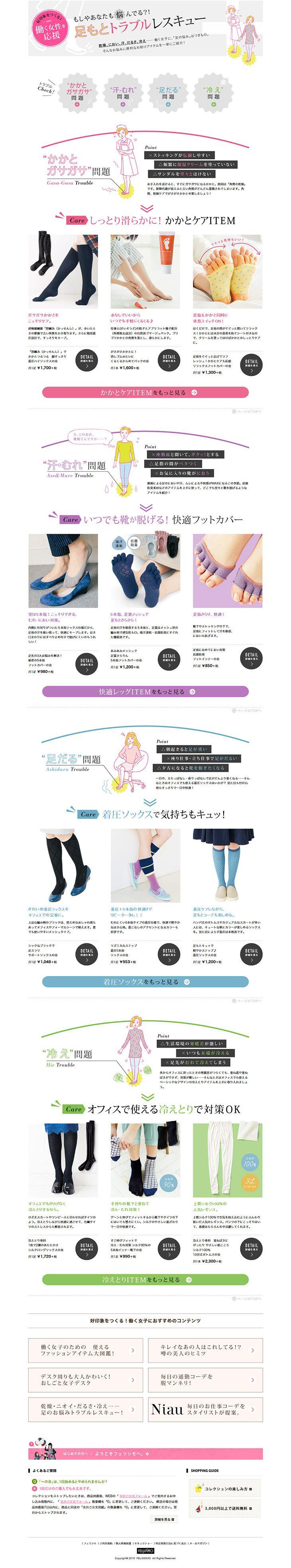 ランディングページ LP 足もとトラブルレスキュー ファッション 自社サイト