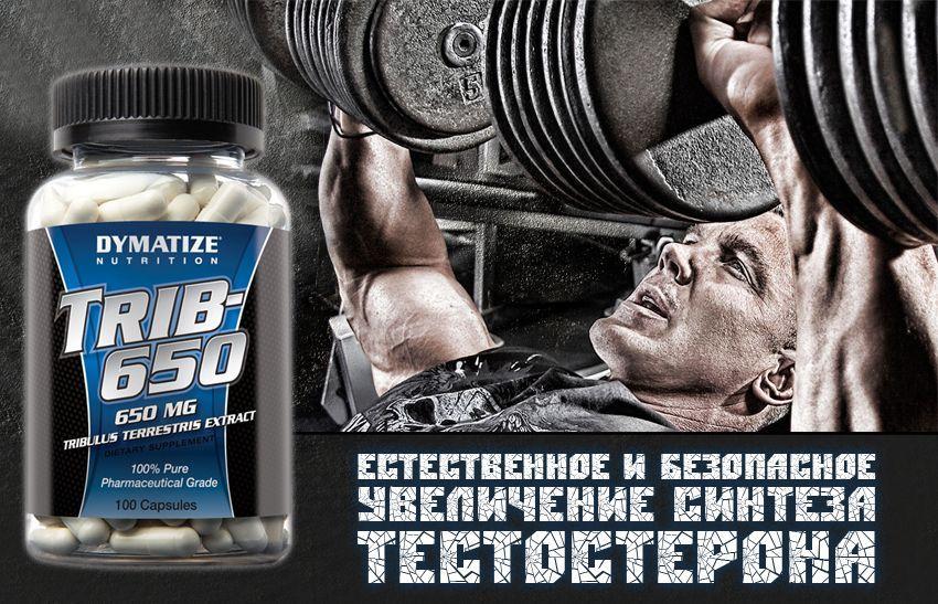 Dymatize Nutrition Tribulus 650 ------------------------------------------------- Повышение уровня тестостерона по самым низким ценам.Лучший интернет - магазин BODYBUILDING.UA с доставкой по Украине | Бодибилдинг| Спортивное питание| Спорт | -------------------------------------------------