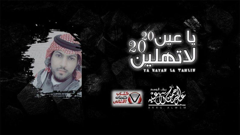كلمات شيلة يا عين لا تهلين عبدالرحمن ال عبيه Historical Figures Movie Posters Poster