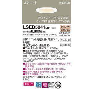 Lseb5041lb1 パナソニック Ledダウンライト 調光タイプ Lseb5041lb1 アートライティング Yahoo 店 通販 ダウンライト Ledシーリングライト シーリングライト