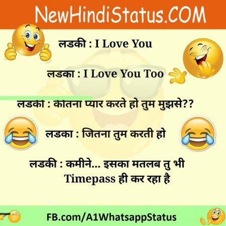 TOP 21 Funny Whatsapp Jokes in Hindi Whatsapp Jokes in