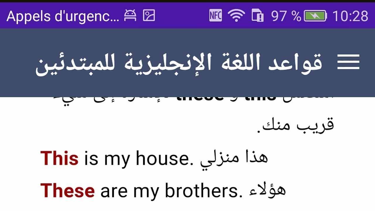 تعلم قواعد اللغة الانجليزية مجانا وبالعربي هو تطبيق مبسط يضع في متناولك مصدر مهم يمكنك الرجوع اليه والاعتماد عليه لتعلم القواعد الاساسية أينما كنت من الصفر Lie