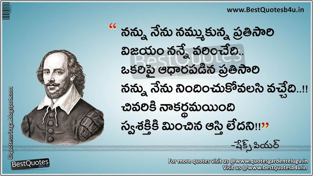 Shakespear Telugu Nice Thoughts Inspirational Quotes Telugu