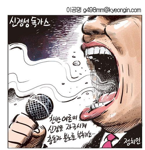 [경인만평 이공명 2017년 2월 27일자]신경성 독가스