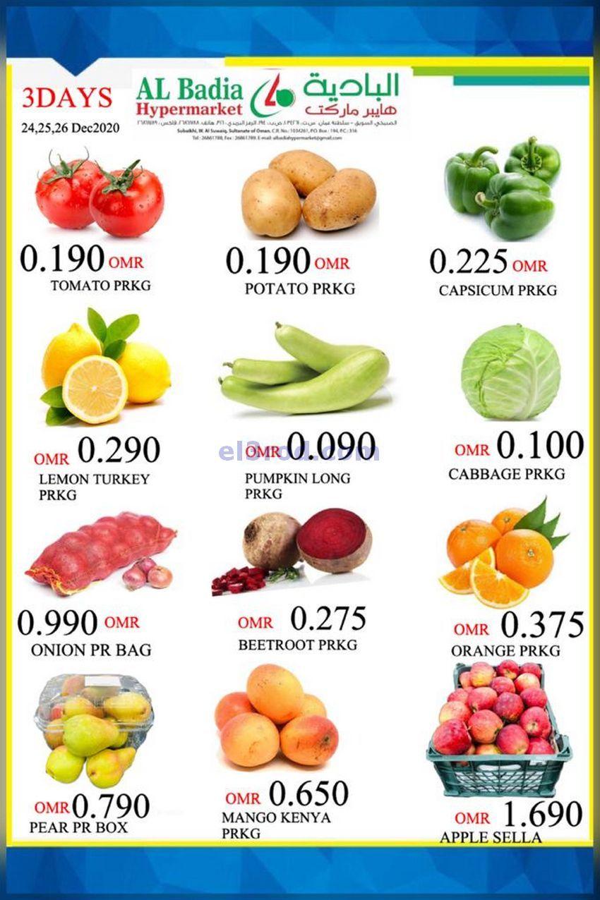 عروض البادية هايبر ماركت عمان 24 حتى 26 12 2020 Fruit Food Oman