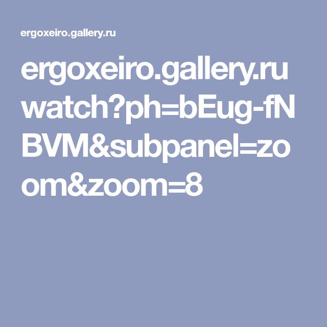 ergoxeiro.gallery.ru watch?ph=bEug-fNBVM&subpanel=zoom&zoom=8