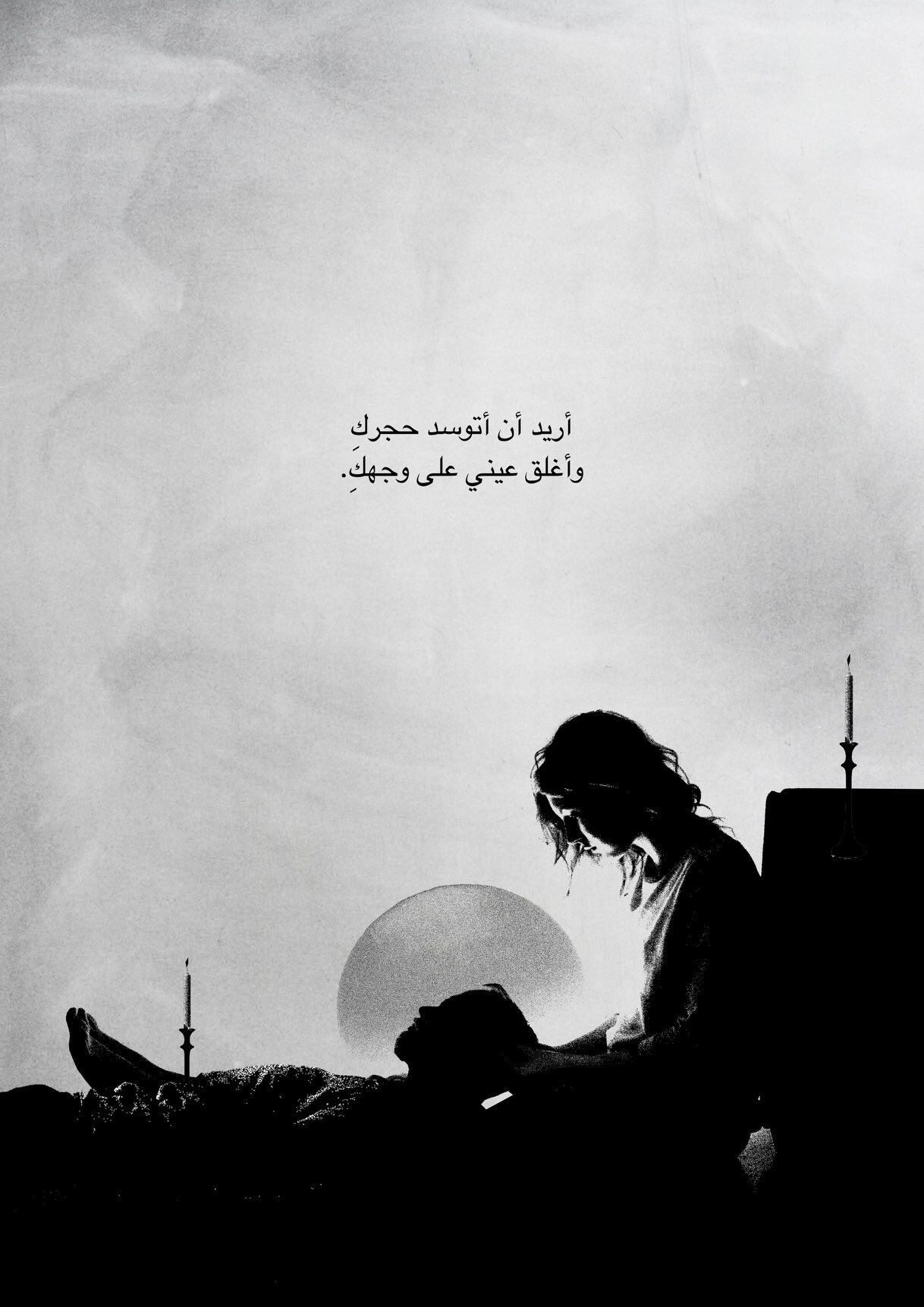 Lines quotes arabic words arabic quotes music aesthetic bts jungkook movie