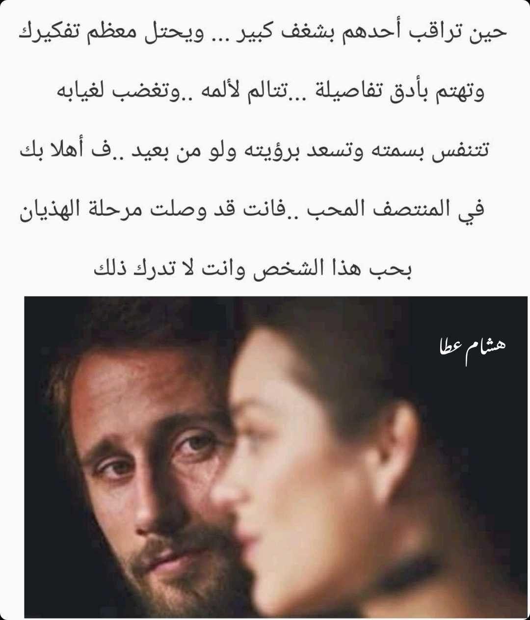 Pin by Hisham Ataa on شعر | Arabic love quotes, Arabic