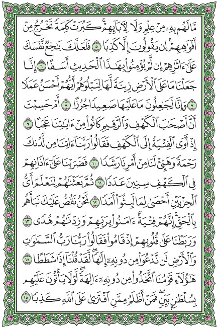 تفسير سورة الكهف للناشئين الآيات 1 20 What Is Quran Islamic Love Quotes Quran