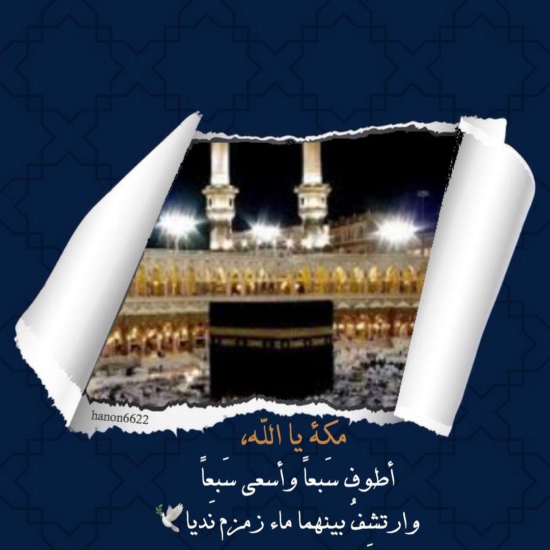 تصميمي تصاميم اسلاميه اسلاميات دينيه رمزيات مكة