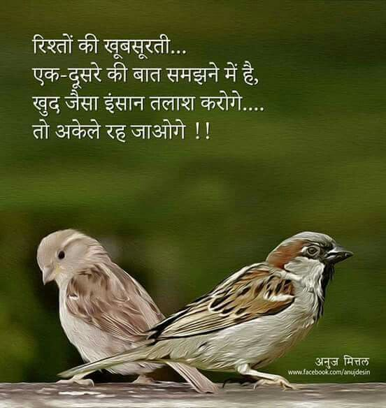 Hindi Quotes Hindi Qoutes Hindi Quotes Quotes Marathi Quotes