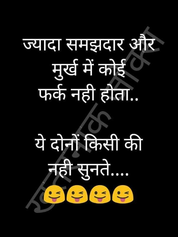 Funny But True Quotes About Life In Hindi 1