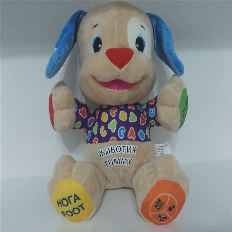 English And Russian Speaking Toy Bilingual Plush Dog Doll