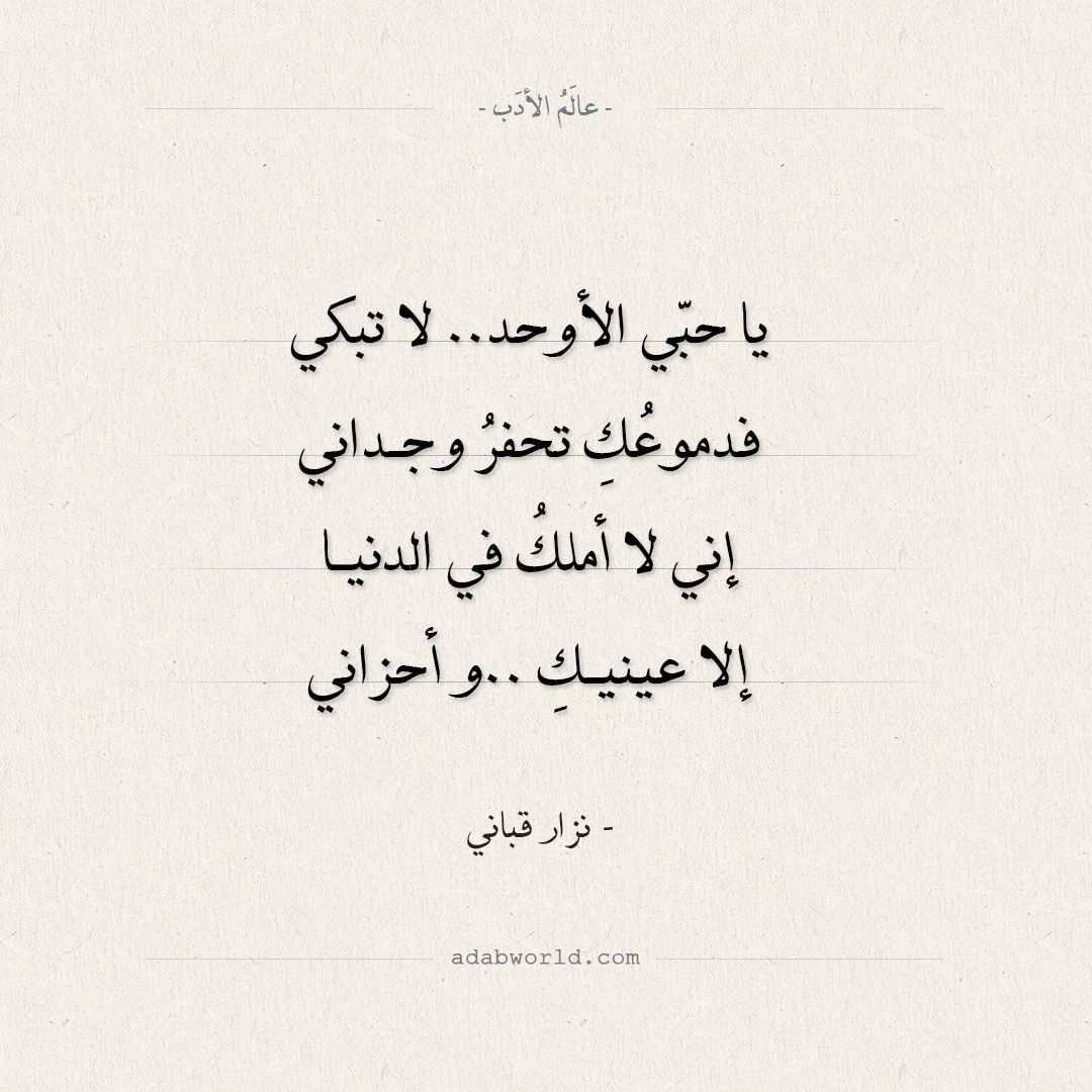 شعر نزار قباني يا حبي الأوحد لا تبكي عالم الأدب Words Jonghyun Quotes
