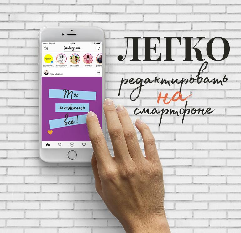 Дизайн картинки в инстаграм для рекламы