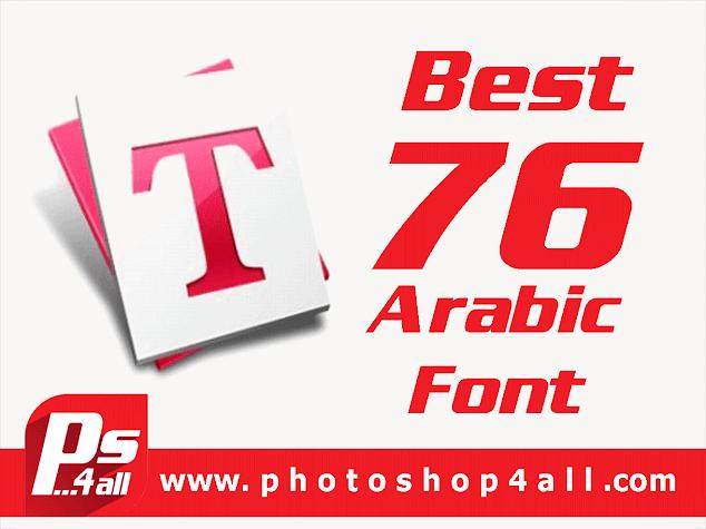 خطوط عربية أفضل تجميعة 75 خط عربى مجاني لجميع استخداماتك لبرنامج فوتوشوب In 2020 Photoshop Photography Photography Tutorials Photoshop Photography Tutorials