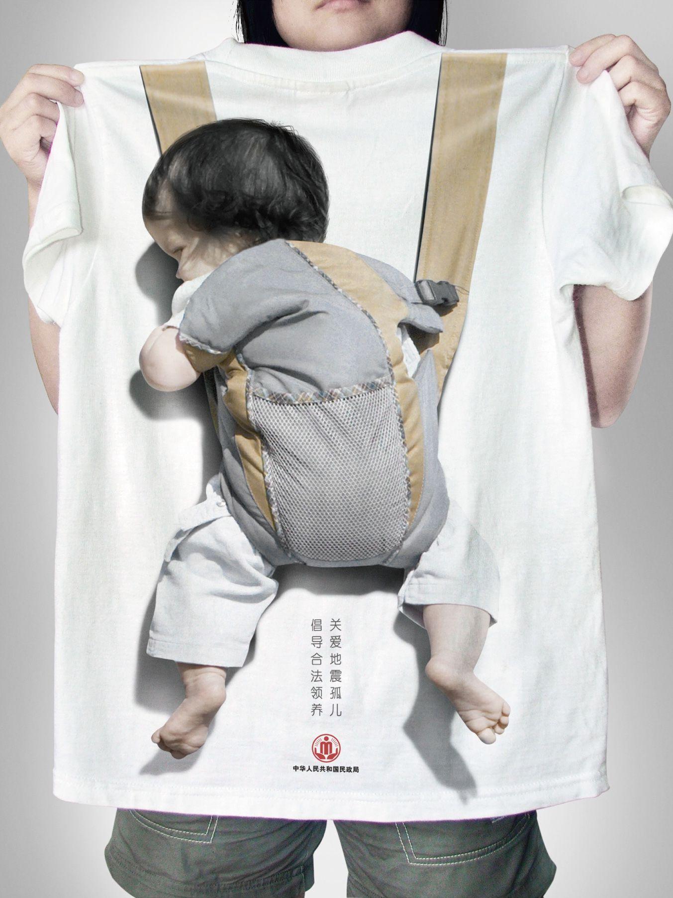 Creative T-Shirt Design For Orphans - Gute Werbung | PIXEL ...