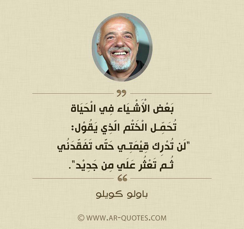 الحياة أقوال و حكم بالعربي Ex Quotes Wise Quotes Quotations