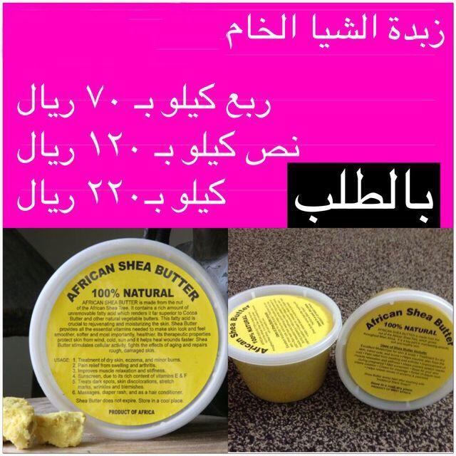 فوائد زبدة الشيا الخام 1 تستعمل لعلاج حروق الجلد والبشره 2 تعمل على ترطيب البشره حيث تحتوى على احماض دهنيه تتغلغل فى الجلد Shea Butter Coconut Butter Butter