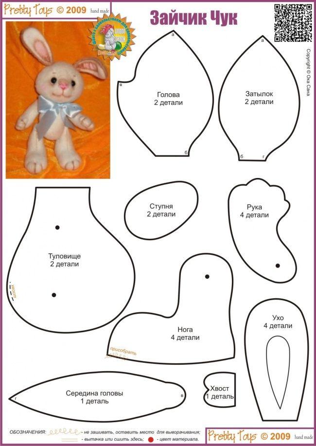 Зайчик Чук bunny rabbit   игрушки - выкройки   Pinterest