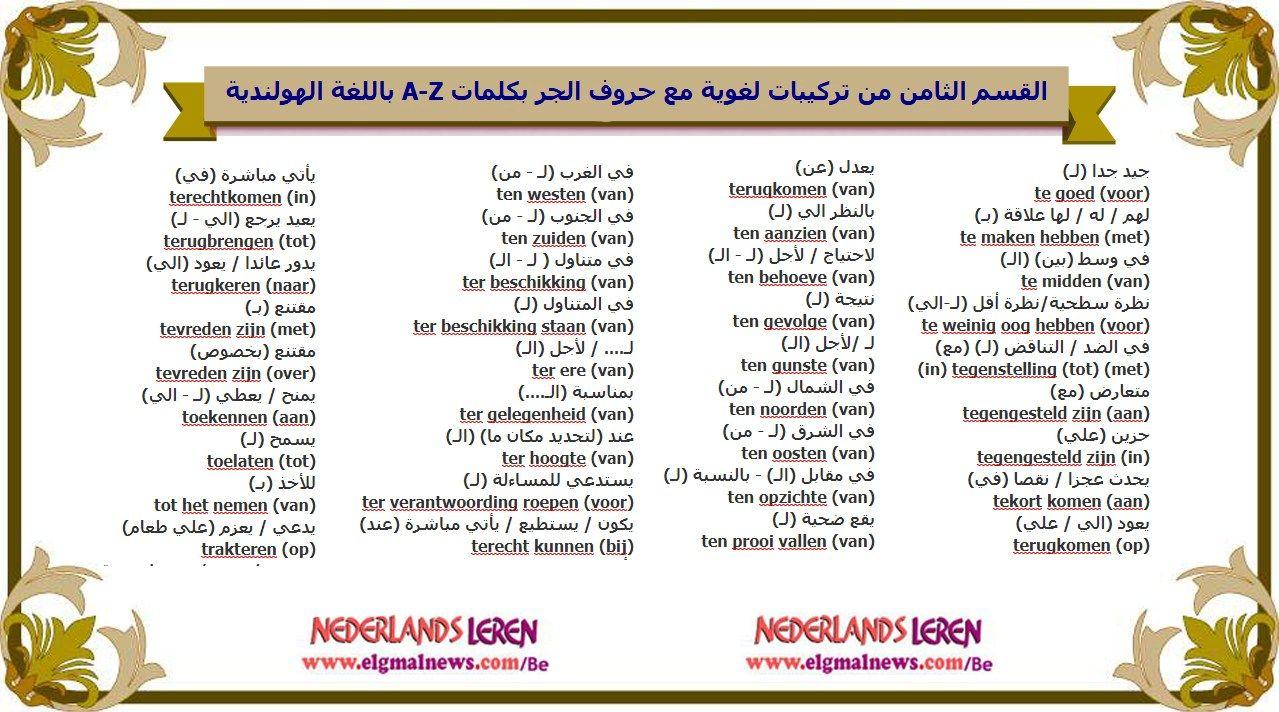 القسم الثامن من تركيبات لغوية مع حروف الجر بكلمات A Z باللغة الهولندية Lol Words Word Search Puzzle