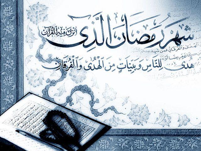 خلفيات شهر رمضان المبارك لسنة 1436 2016 رمضان كريم كل عام وانتم بخير Ramadan Quran Ramadan Islamic Messages