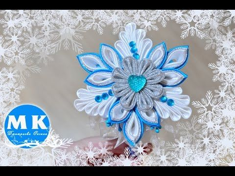 Снежинка канзаши мастер класс