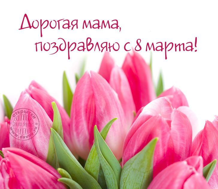 Dorogaya Mama Pozdravlyayu S 8 Marta Skachajte Na S Izobrazheniyami