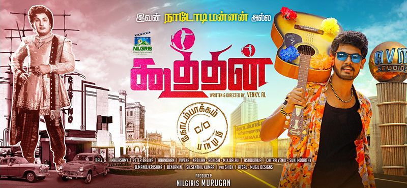 Koothan Movie Review 23yj