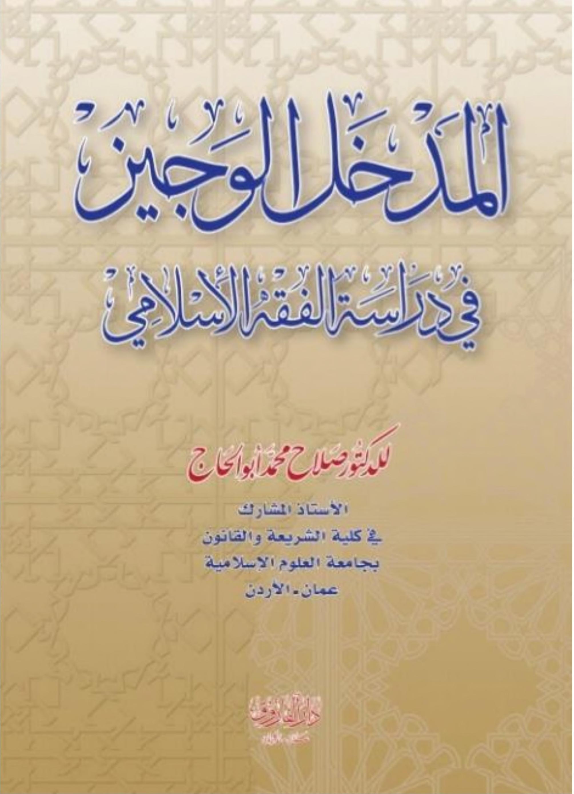 المدخل الوجيز في دراسة الفقه الإسلامي الدكتور صلاح أبو الحاج Free Download Borrow And Streaming Internet Archive Arabic Books Internet Archive Books